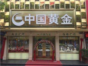 中国黄金(澳门金沙店)
