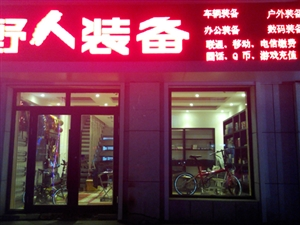 黑龙江野人俱乐部