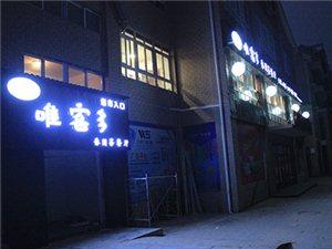 凤冈唯客多休闲茶餐厅