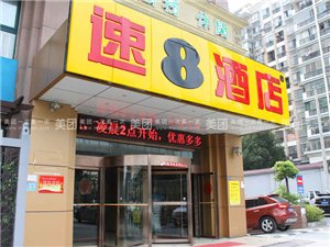 速8酒店大屯煤�公司上海路分店