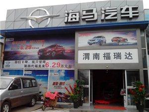 渭南福瑞达汽车销售服务有限公司