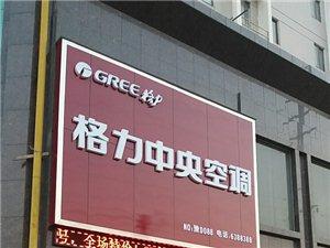 格力中央空调新濠天地官网网站旗舰店