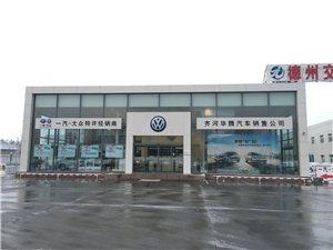 齐河华腾汽车销售有限公司