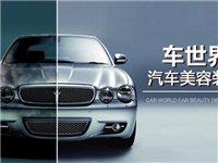 车世界汽车美容装饰