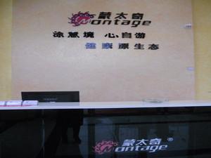 美高梅注册蒙太奇硅藻泥专卖店