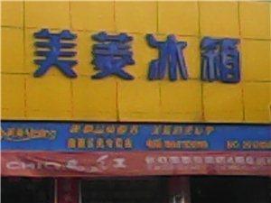 砀山唐寨电器专卖店