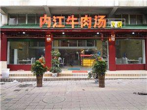 内江牛肉汤火锅