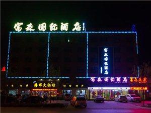 滑县富森国际酒店