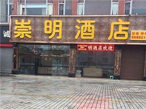 �A江崇明酒店
