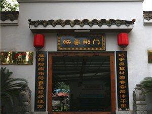 映象荆门土菜馆
