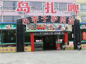 青�u扎啤城掇刀店