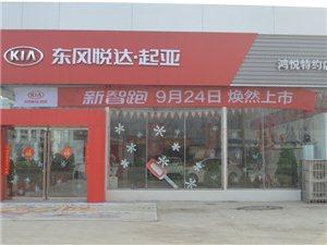 潢川鸿悦汽车销售服务有限公司