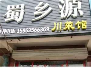 蜀乡源川菜馆