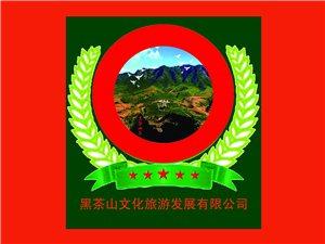 黑茶山文化旅游�l展有限公司