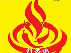 贵州竹香鸡瓜州总店