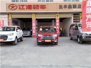 盐亭鑫顺汽车销售服务有限公司