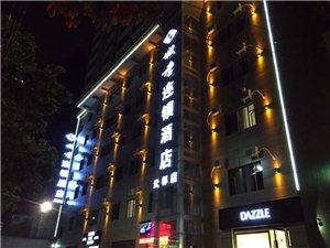 武都城季酒店