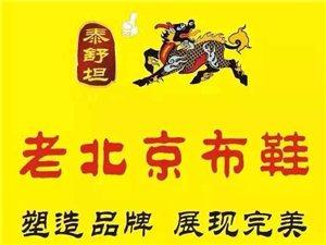 泰舒坦老北京布鞋专卖店