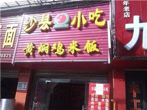 沙县小吃,黄焖鸡米饭
