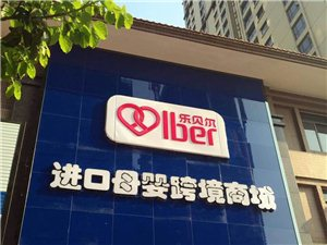 乐贝尔粤港跨境电商集团