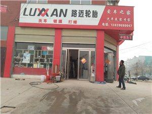孙辉汽车轮胎专卖