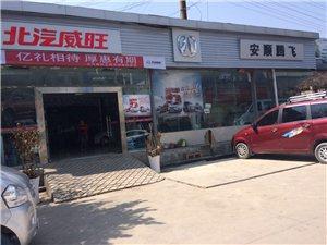 安顺腾飞汽车销售服务有限公司