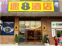 速8酒店邻水龙泰店