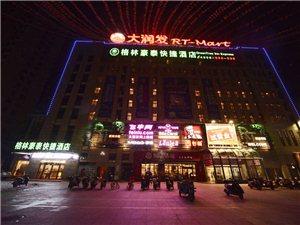 格林豪泰酒店宁阳东路大润发店