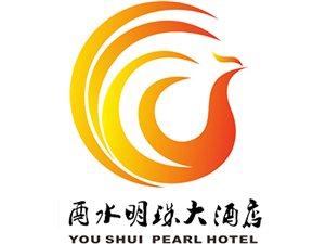 酉水明珠大酒店