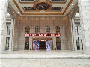 蜀南金碧酒店
