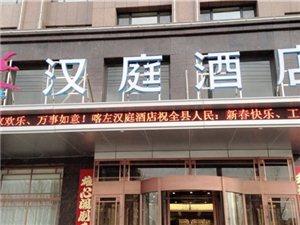 汉庭酒店朝阳喀左店