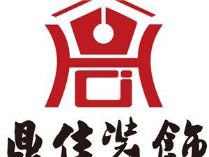 杭州富阳鼎佳装饰工程有限公司