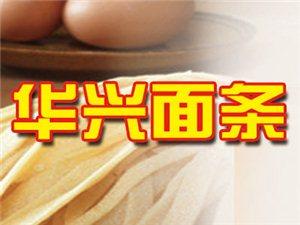 贵州省凤冈县华兴面条加工厂