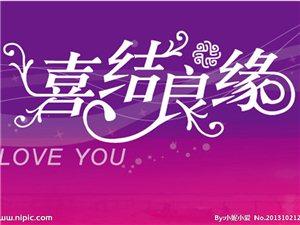 龙川喜结良缘婚礼策划