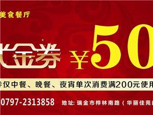 [澳门太阳城网站食味鲜美食]满200减50元优惠券