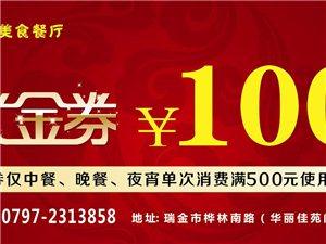 [澳门太阳城网站食味鲜美食]满500减100元优惠券