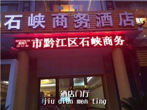 石峡商务酒店