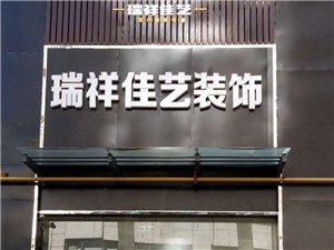 瑞祥佳艺装饰工程有限公司