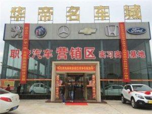 新宁华帝汽车销售服务有限公司