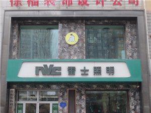 黑龙江省徐福装饰设计工程有限公司