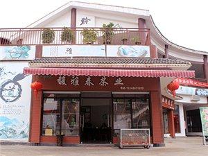 凤冈馥雅春茶业