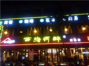 西塘河畔时尚茶餐厅