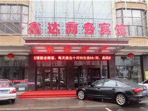 桦南鑫达商务宾馆