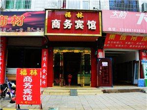 福林商务宾馆
