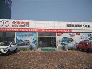 北京汽车专营店