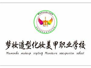 广安岳池梦妆造型化妆美甲学校