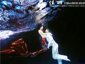 水下浪漫激情