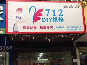 712DIY烘焙