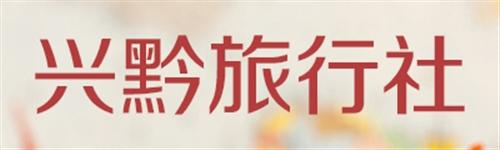 兴黔旅行社