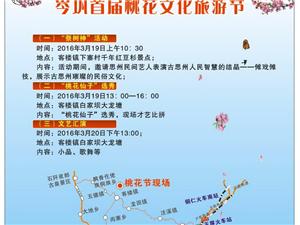 2016客楼桃花节活动内容及旅游指南